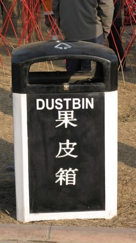 4a.dustbin
